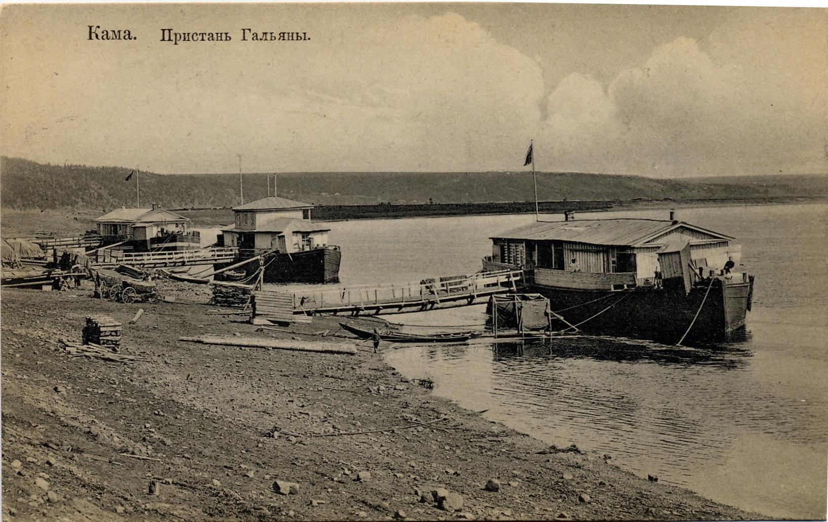 Окрестности Воткинского завода. Пристань Гольяны
