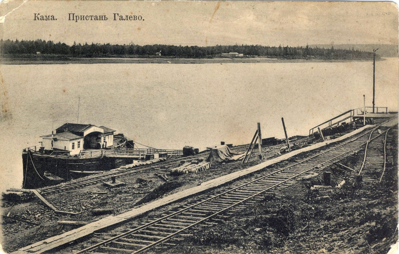 Окрестности Воткинского завода. Село Галево. Пристань