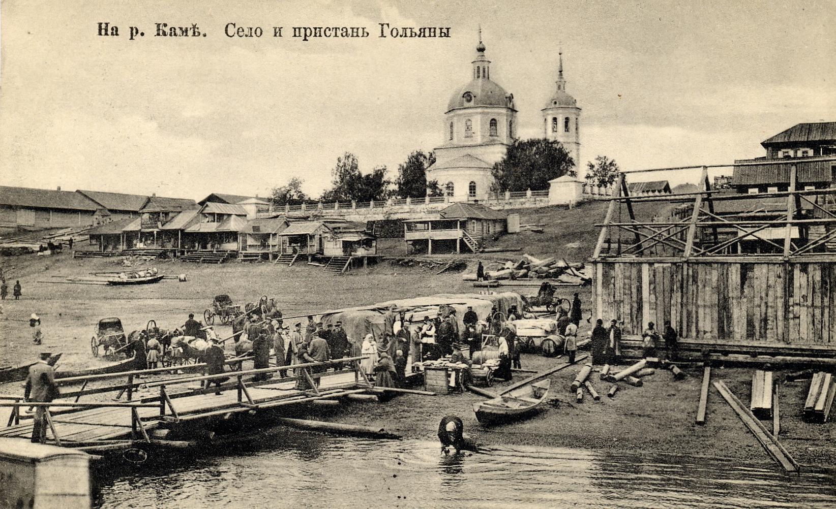 Окрестности Воткинского завода. Село и пристань Гольяны