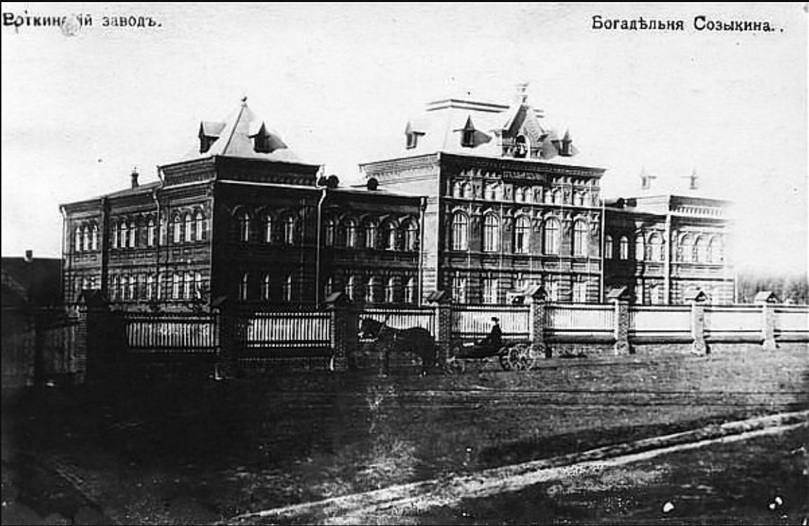 Богадельня А.П. Созыкина.