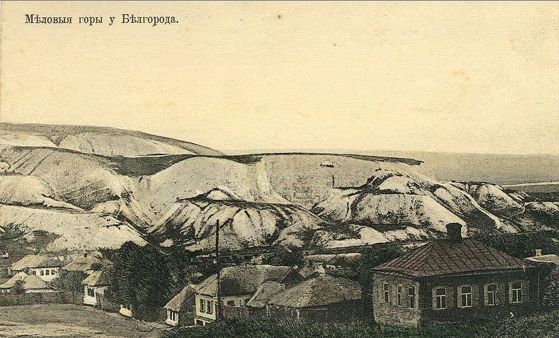 Меловые горы у Белгорода