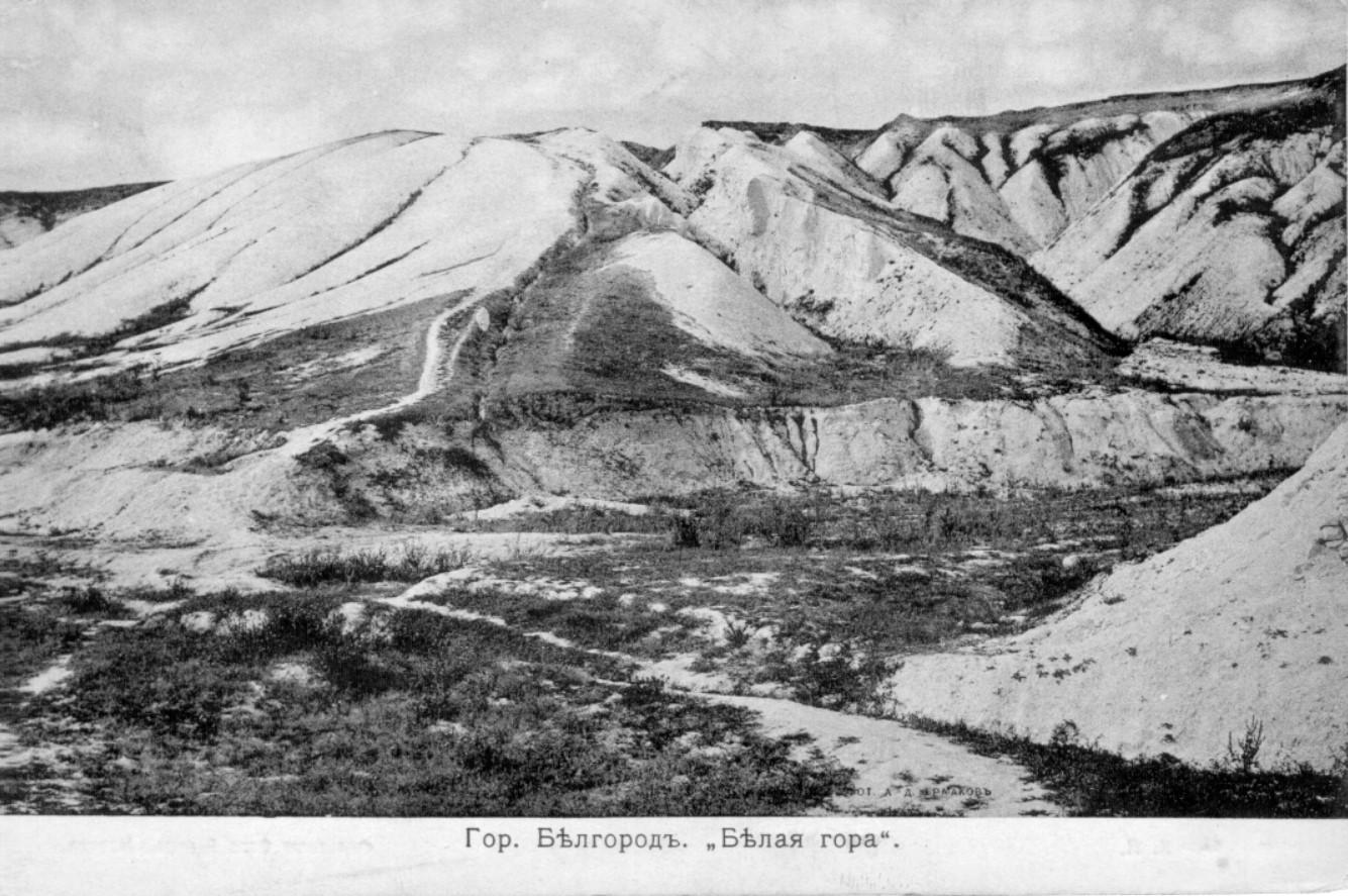 Белая гора