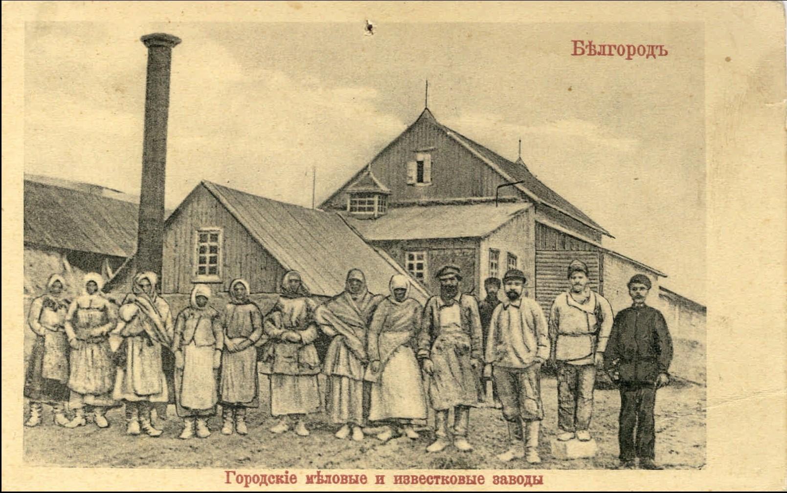 Городские меловые и известковые заводы