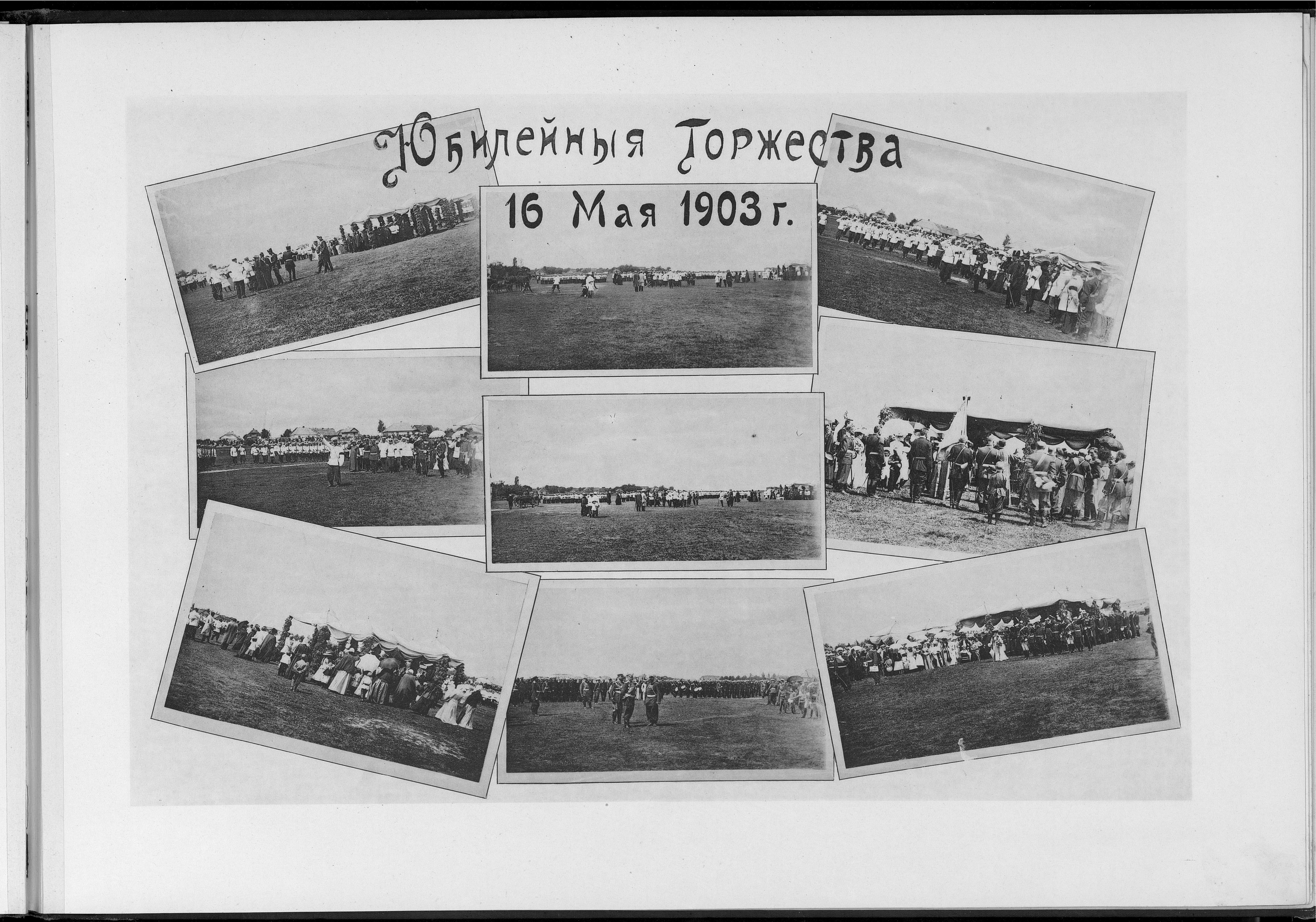 16. Юбилейные торжества 16 мая 1903