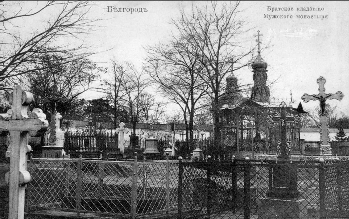 Свято-Троицкий мужской монастырь. Братское кладбище