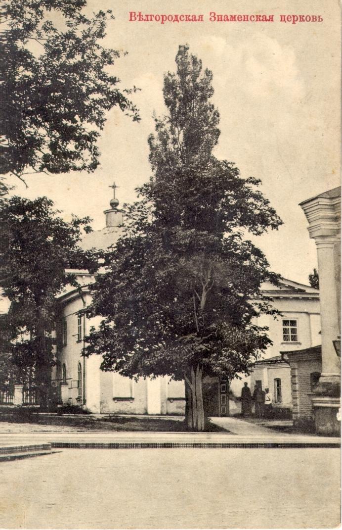Свято-Троицкий мужской монастырь. Знаменская церковь.