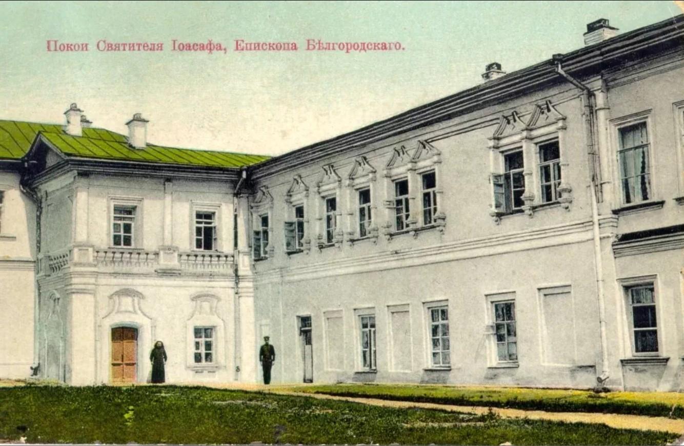 Свято-Троицкий мужской монастырь. Покои Святителя Иоасафа