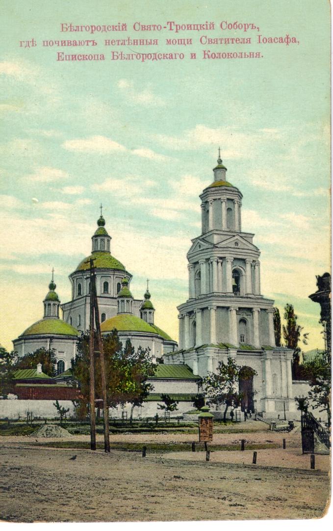 Свято-Троицкий мужской монастырь. Собор, где находятся мощи св. Иоасафа.