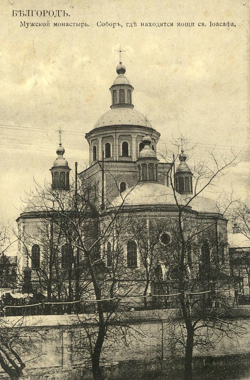 Свято-Троицкий мужской монастырь. Собор, где находятся мощи св. Иоасафа