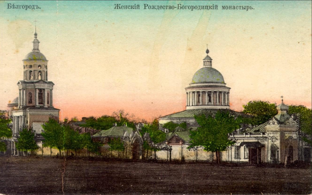 Рождество-Богородицкий Белгородский женский монастырь