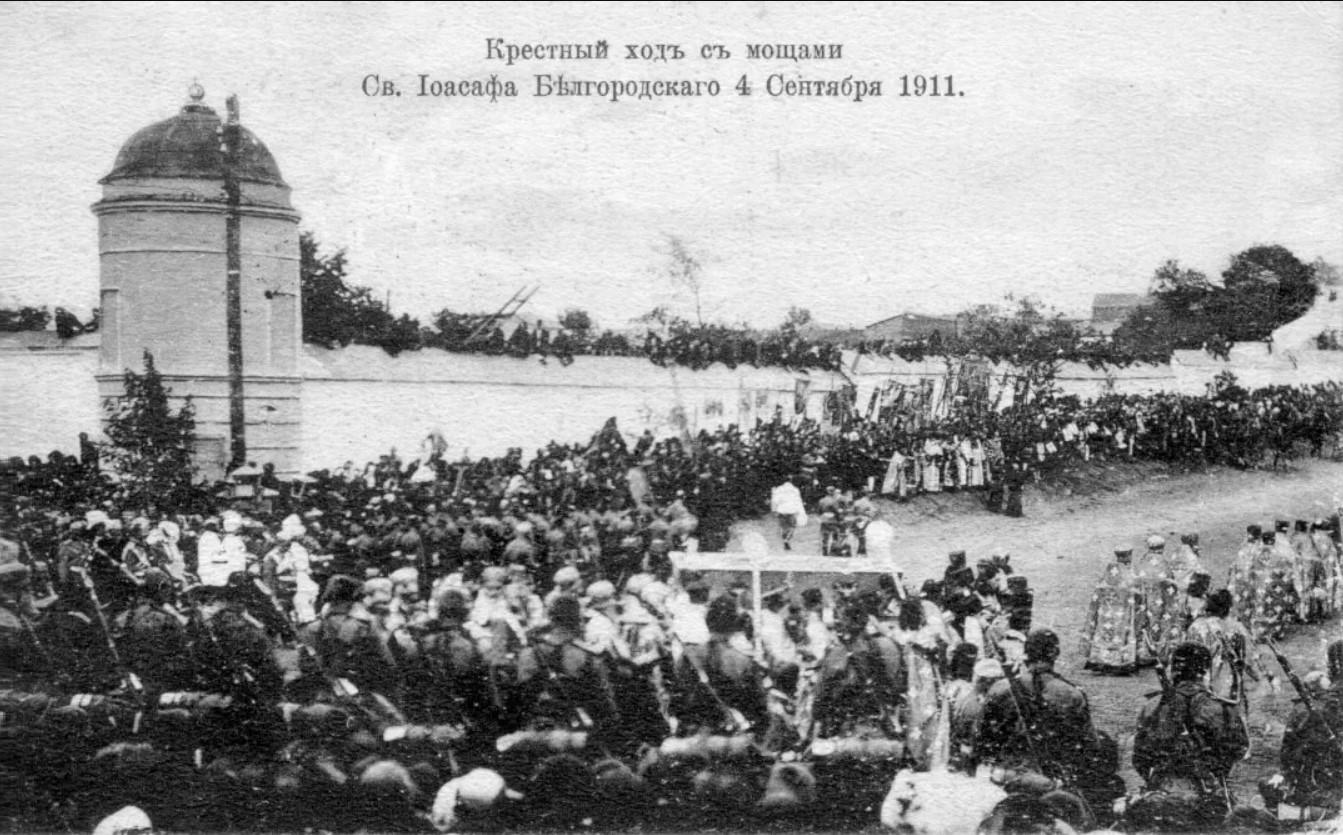 Торжества канонизации Свт. Иосафа Белгородского 4 сентября 1911 года