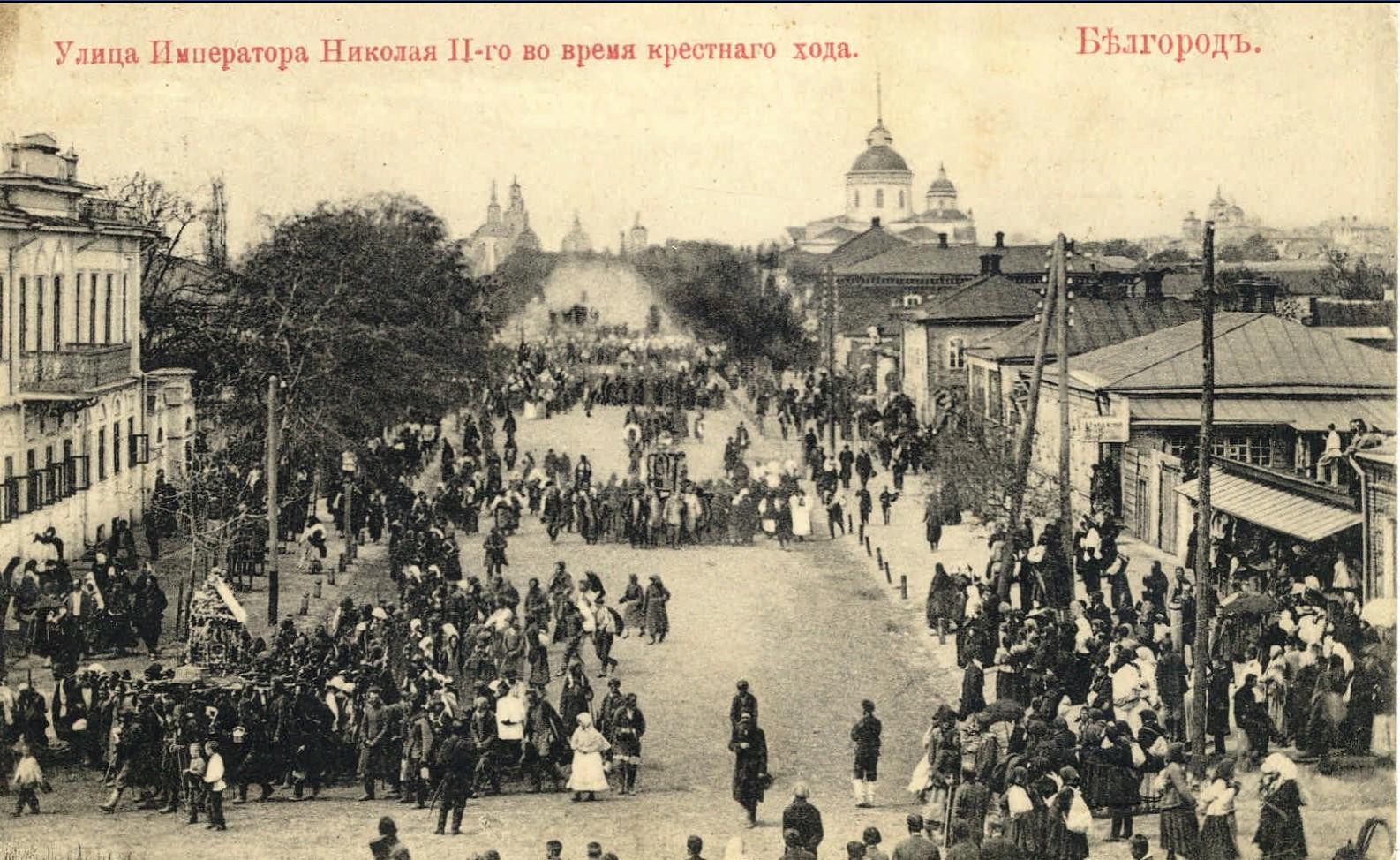 Торжества канонизации Свт. Иосафа Белгородского 4 сентября 1911 года. Улица императора Николая II во время крестного хода