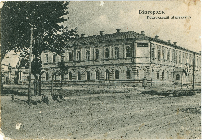 Учительский институт