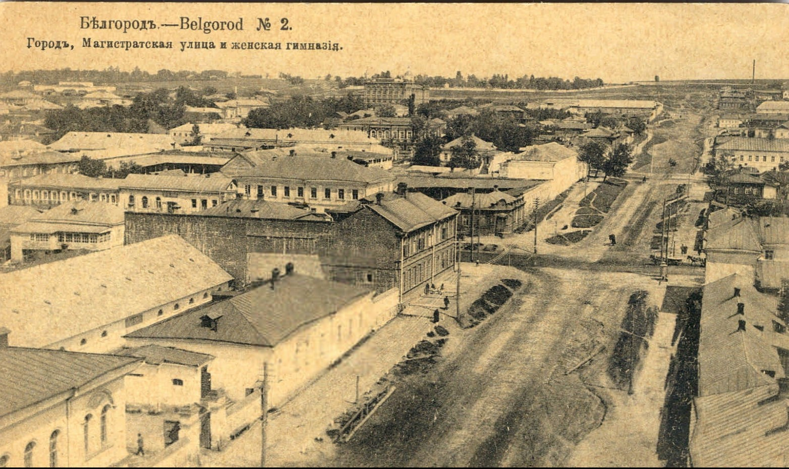 Город, Магистратская улица и женская гимназия