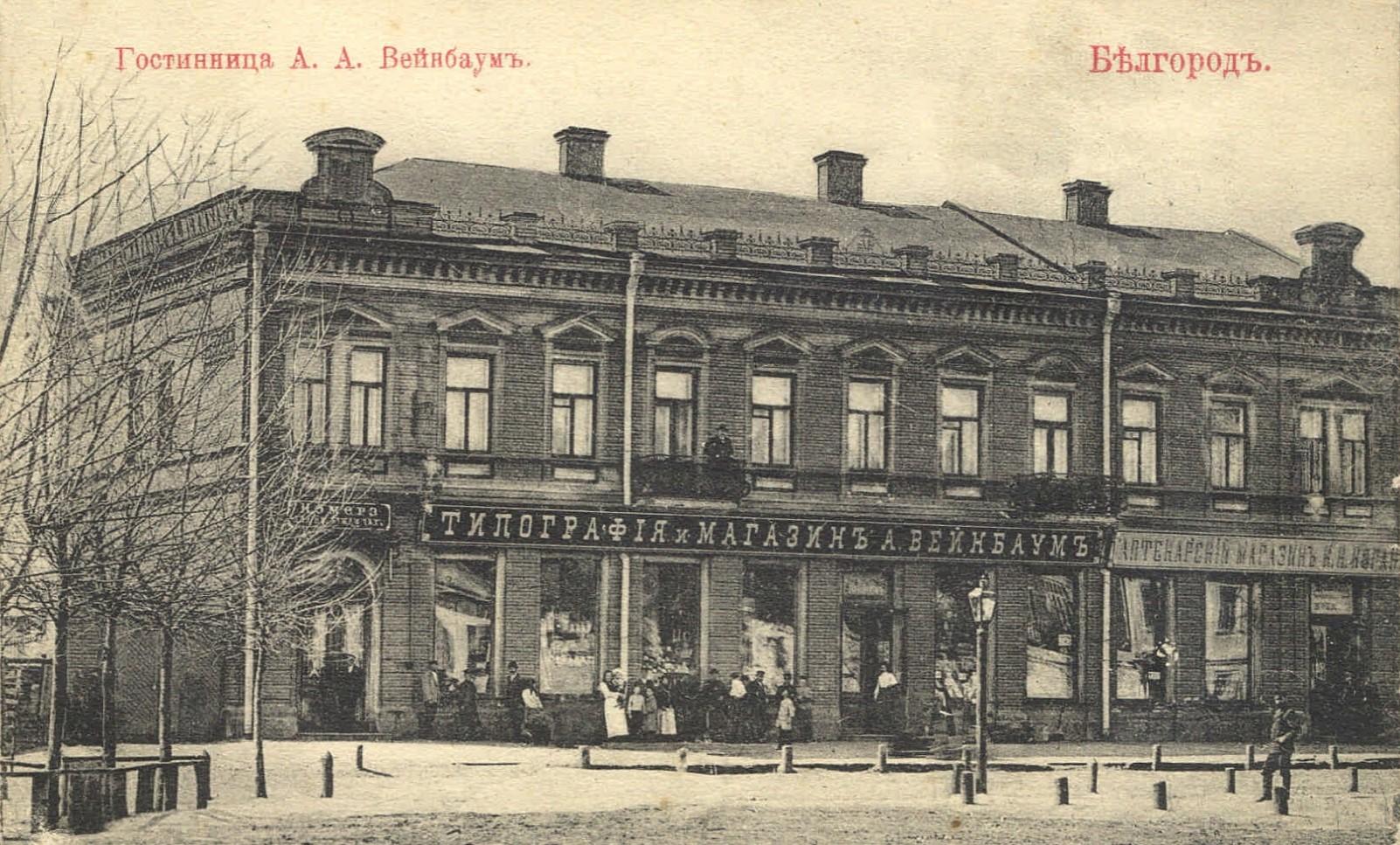Гостиница А. А. Вейнбаума