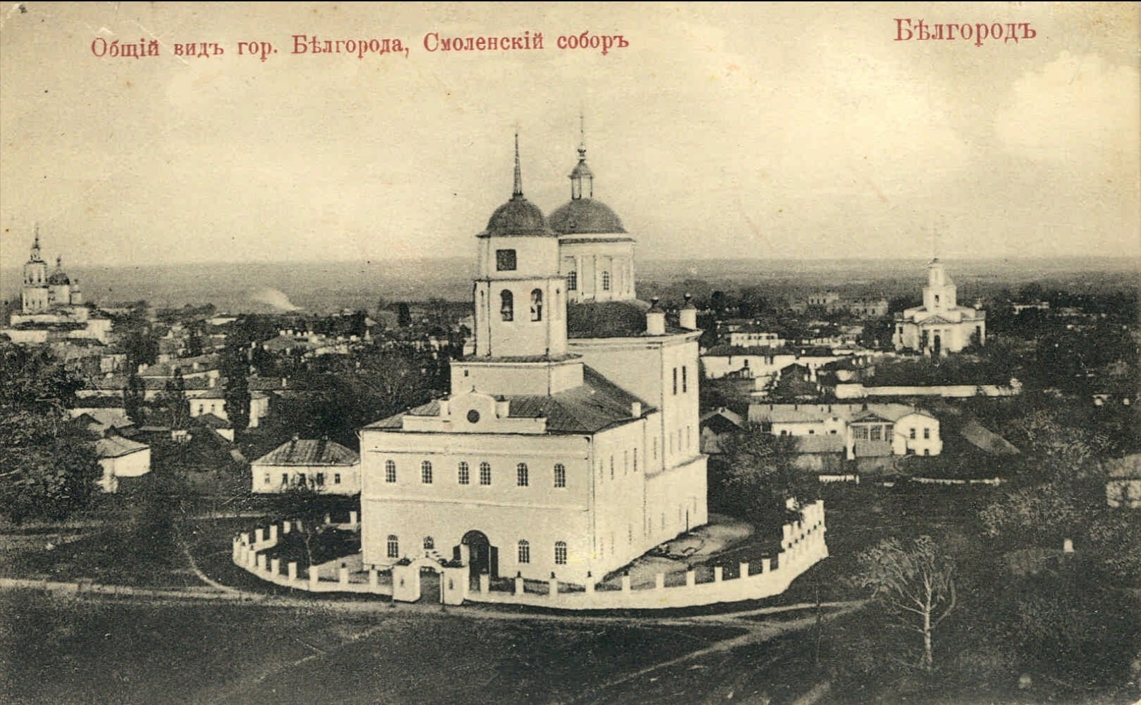 Общий вид гор. Белгорода. Смоленский собор
