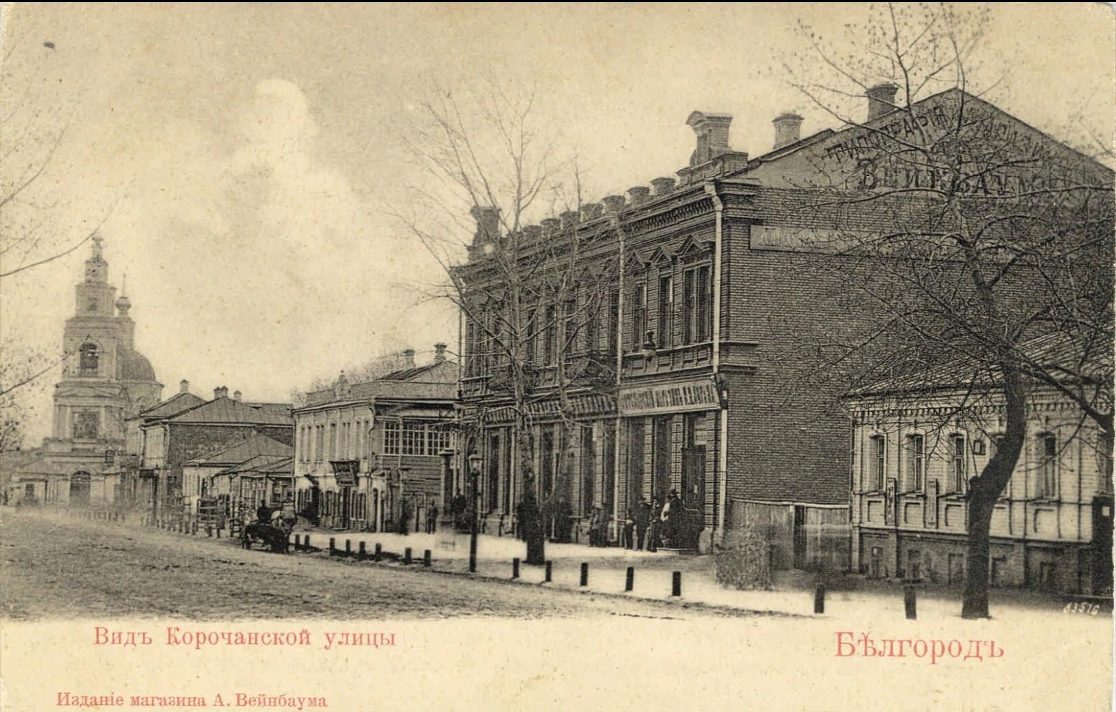 Вид Корочанской улицы