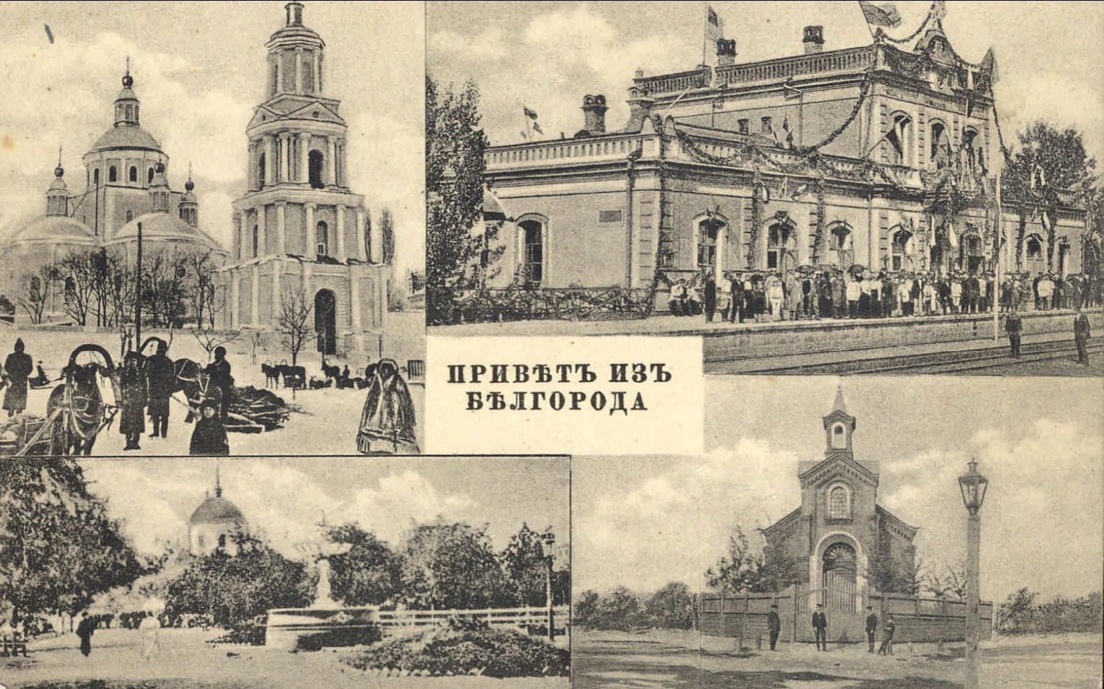 Привет из Белгорода (1)