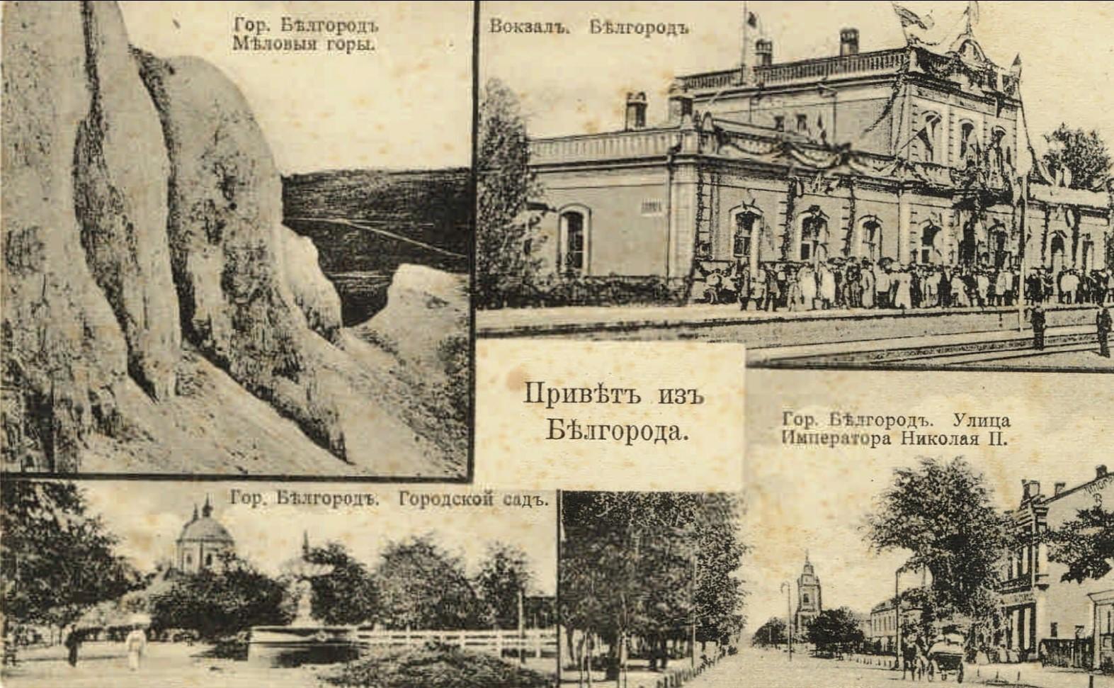 Привет из Белгорода (3)