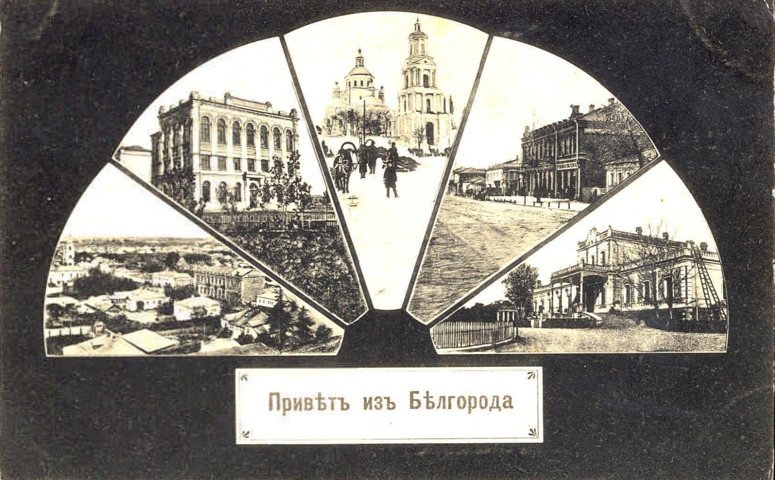 Привет из Белгорода (4)