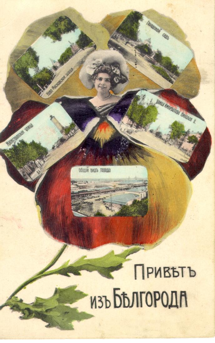 Привет из Белгорода 3