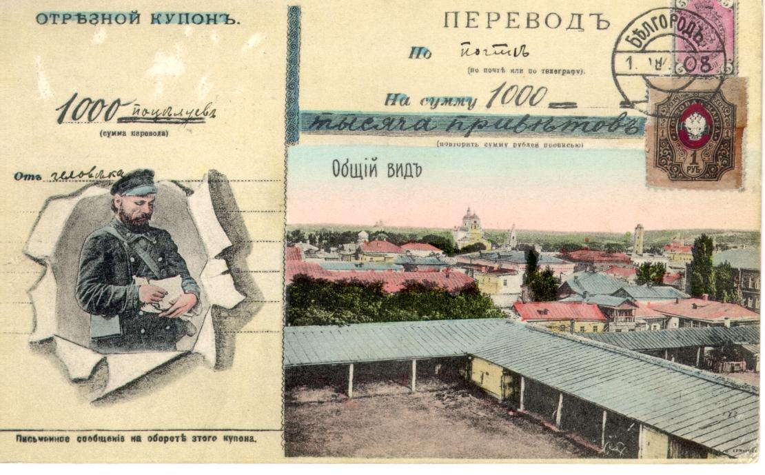 Привет из Белгорода 4