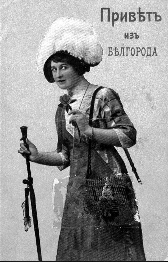 Привет из Белгорода 5