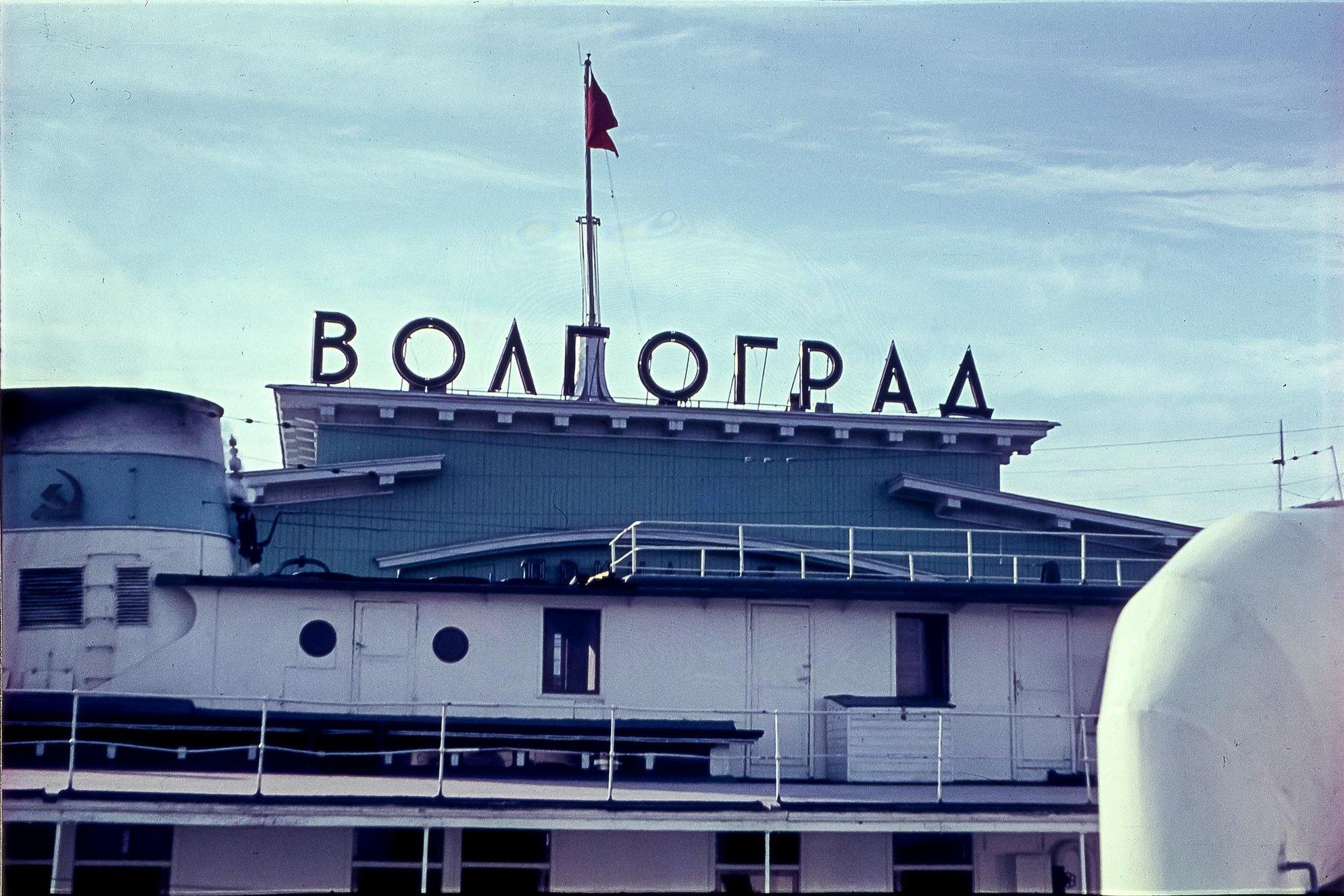 Волгоград. Речной порт