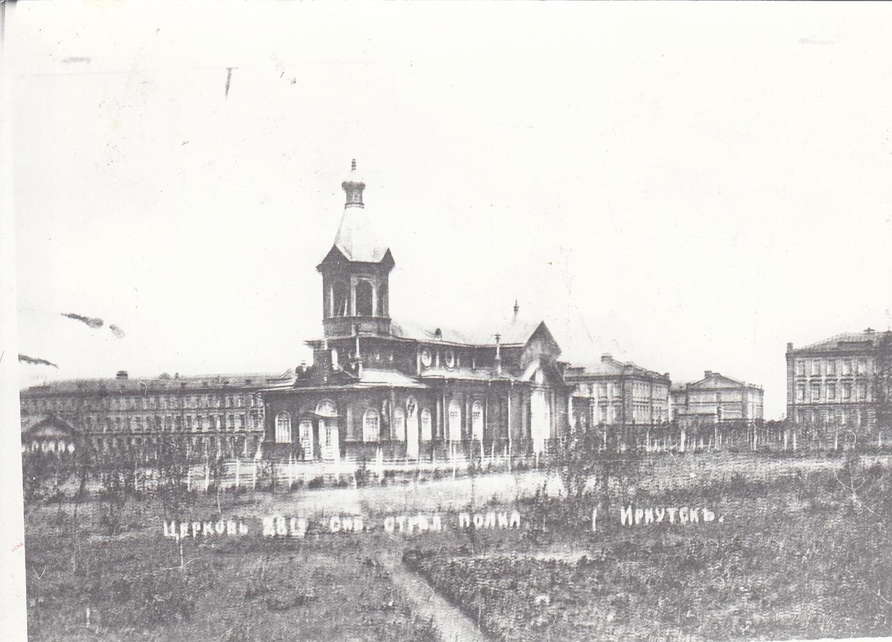 Церковь 28-го Сибирского стрелкового полка