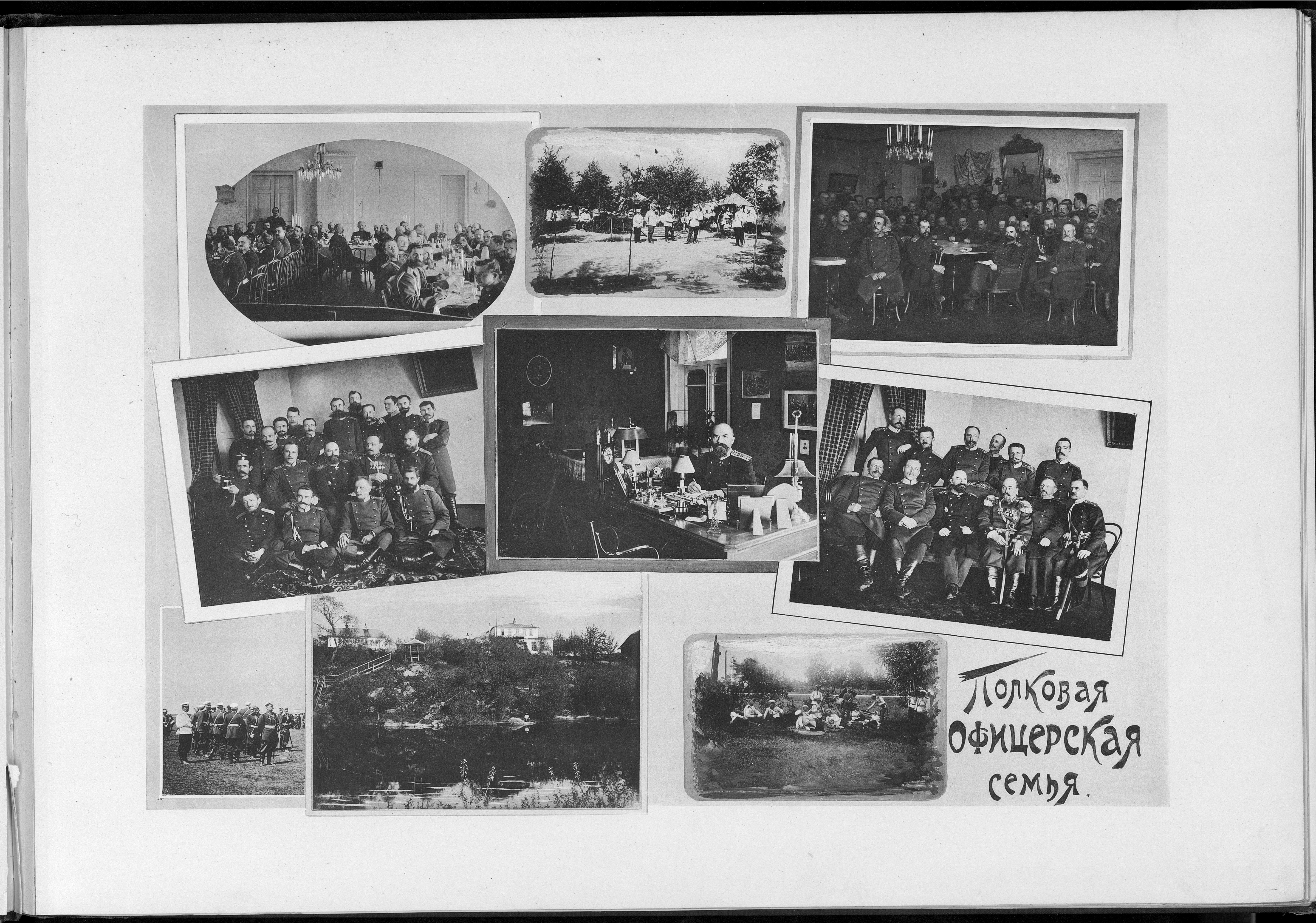 03. Полковая офицерская семья