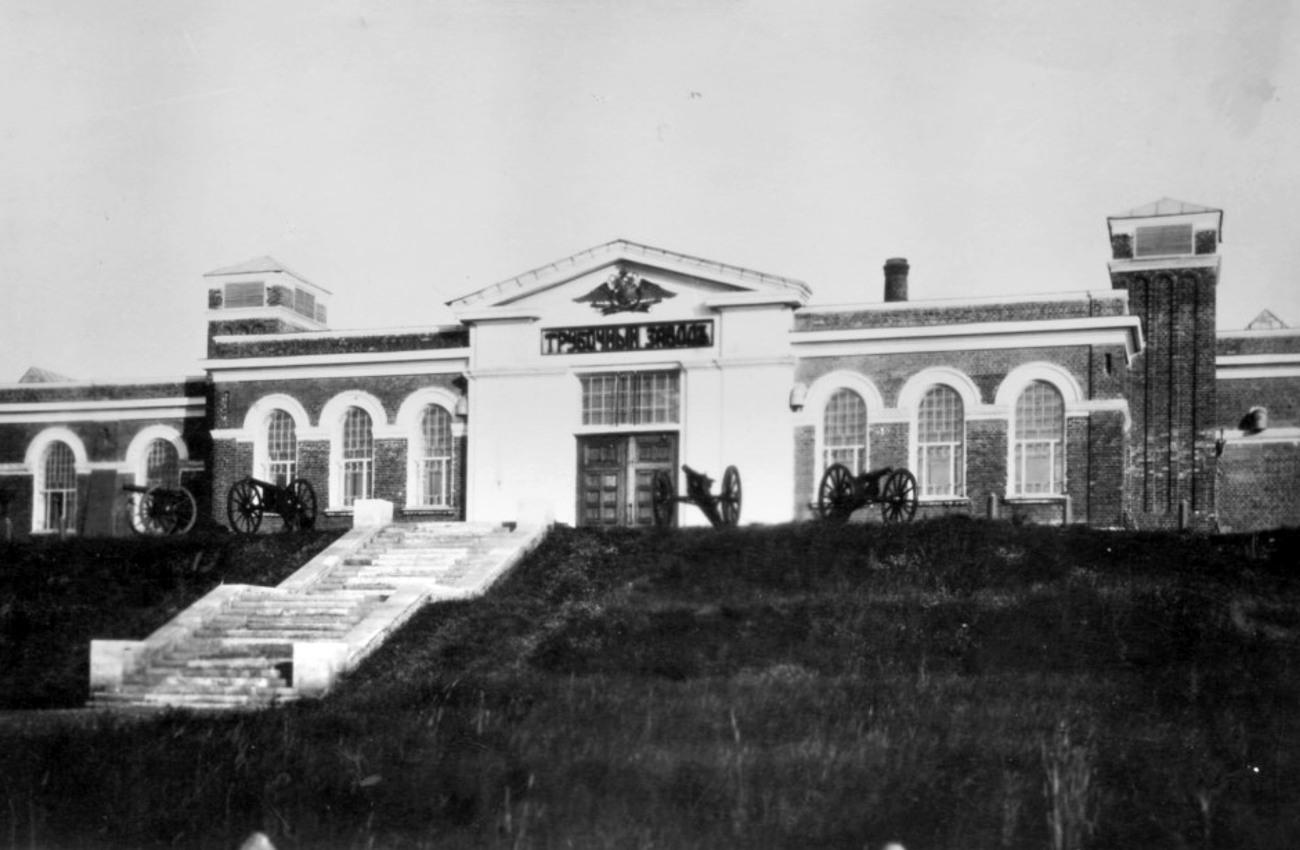 Самарский трубочный завод. 1914