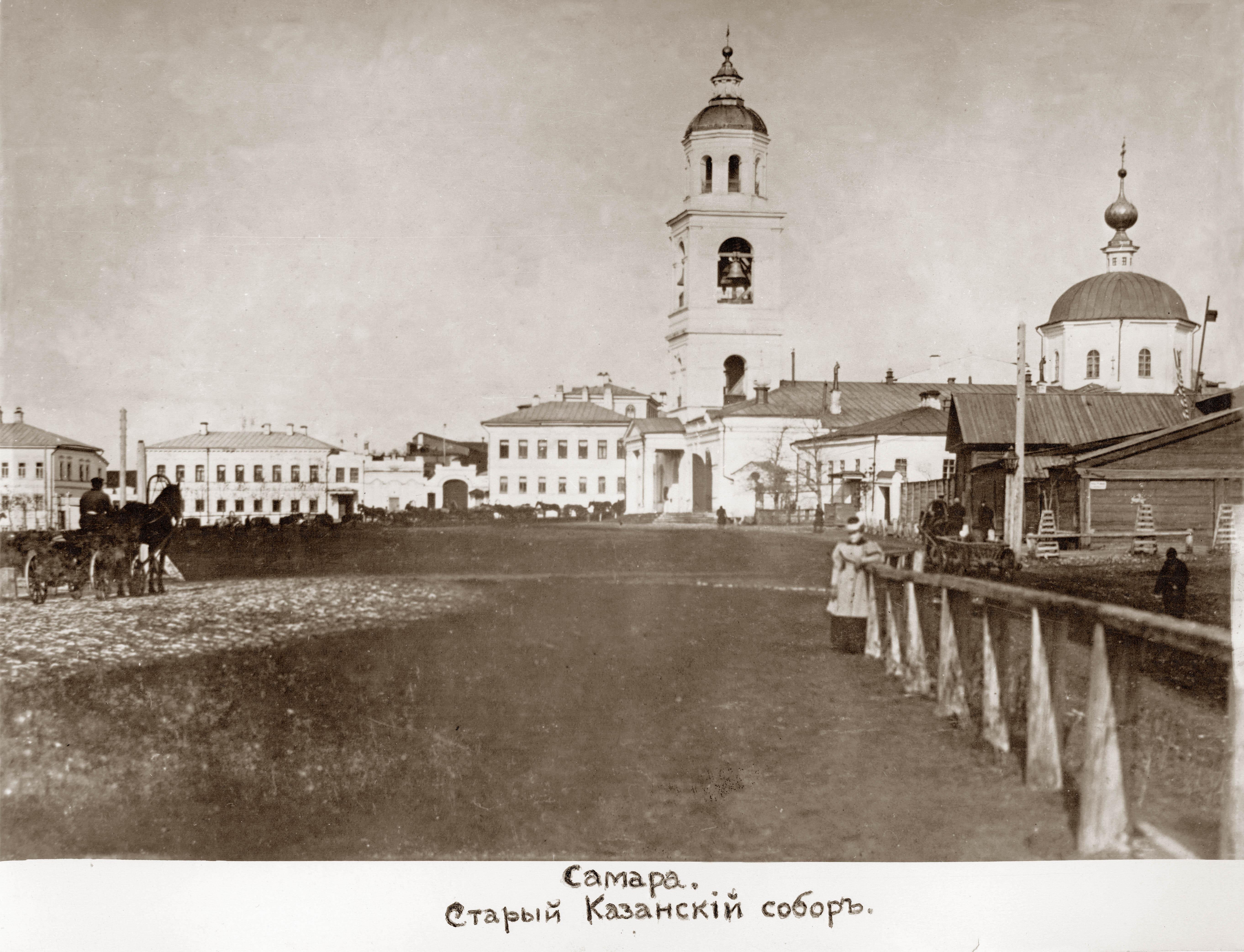Старый Казанский собор.