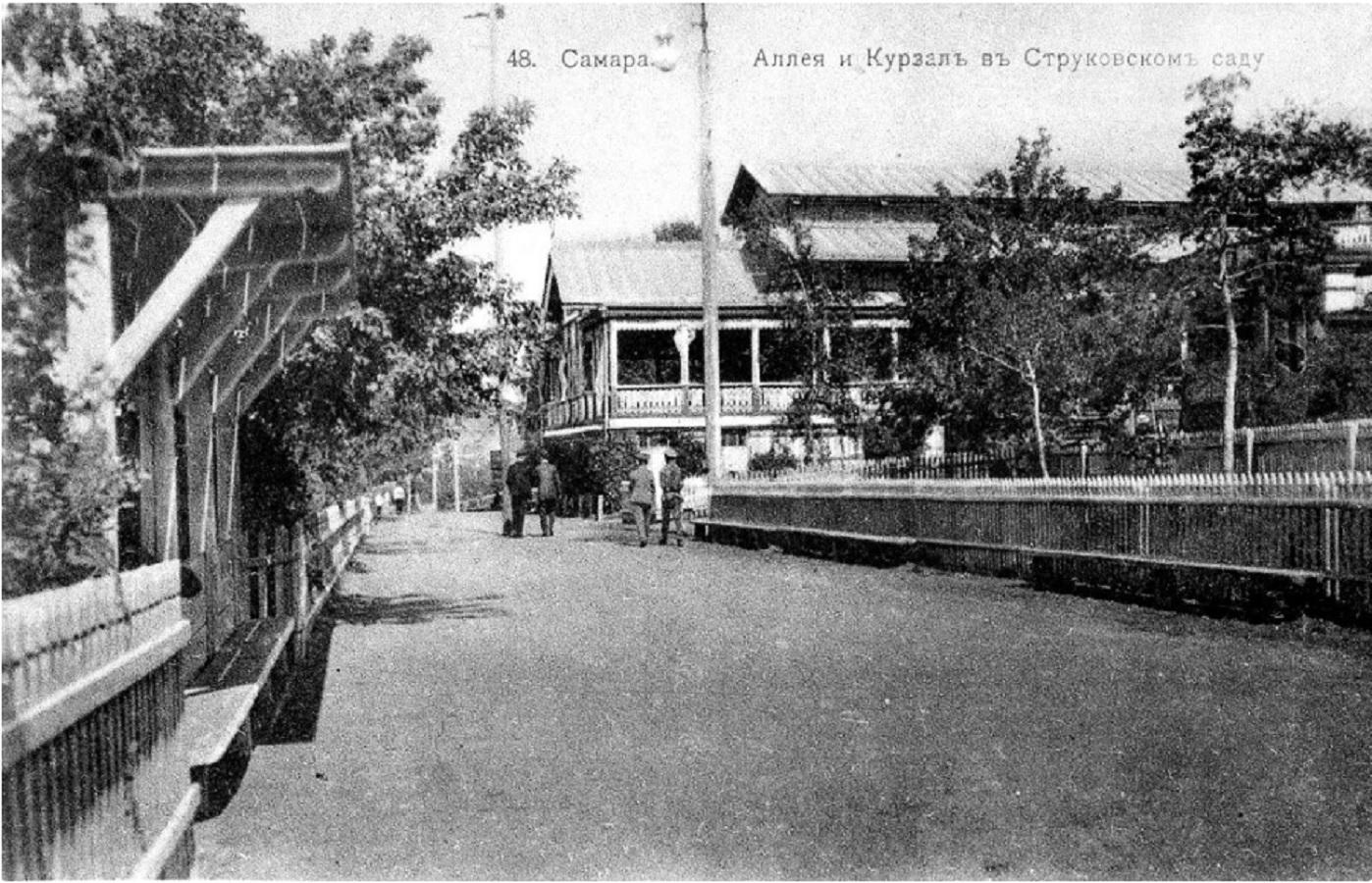 Струковский сад. Аллея и курзал