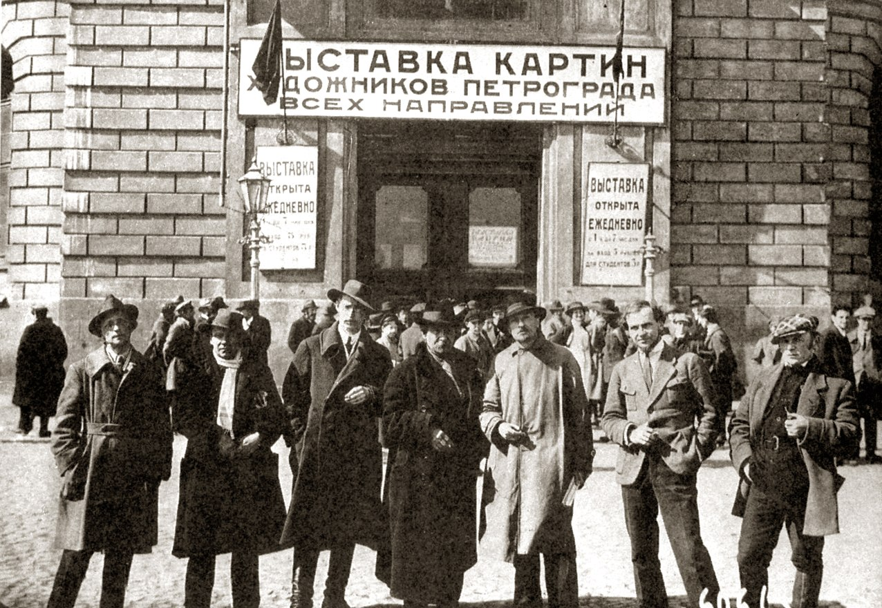 1923.  Выставка картин художников Петрограда всех направлений за 5-летний период деятельности. 1918— 1923