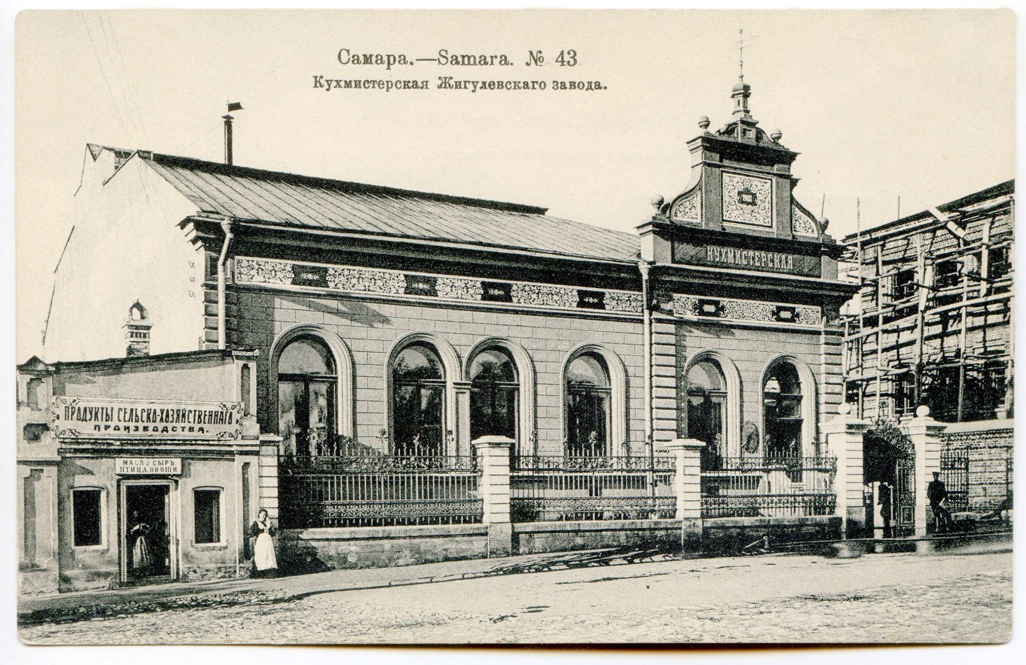 Жигулевский пивоваренный завод. Кухмистерская
