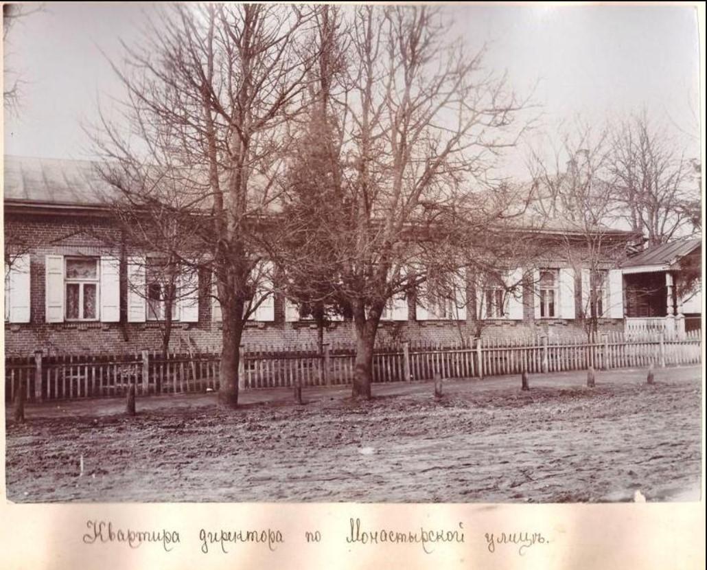 Квартира директора Гимназии по Монастырской улице