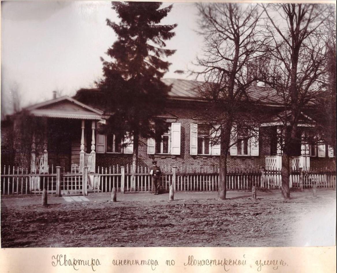 Квартира инспектора Гимназии по Монастырской улице