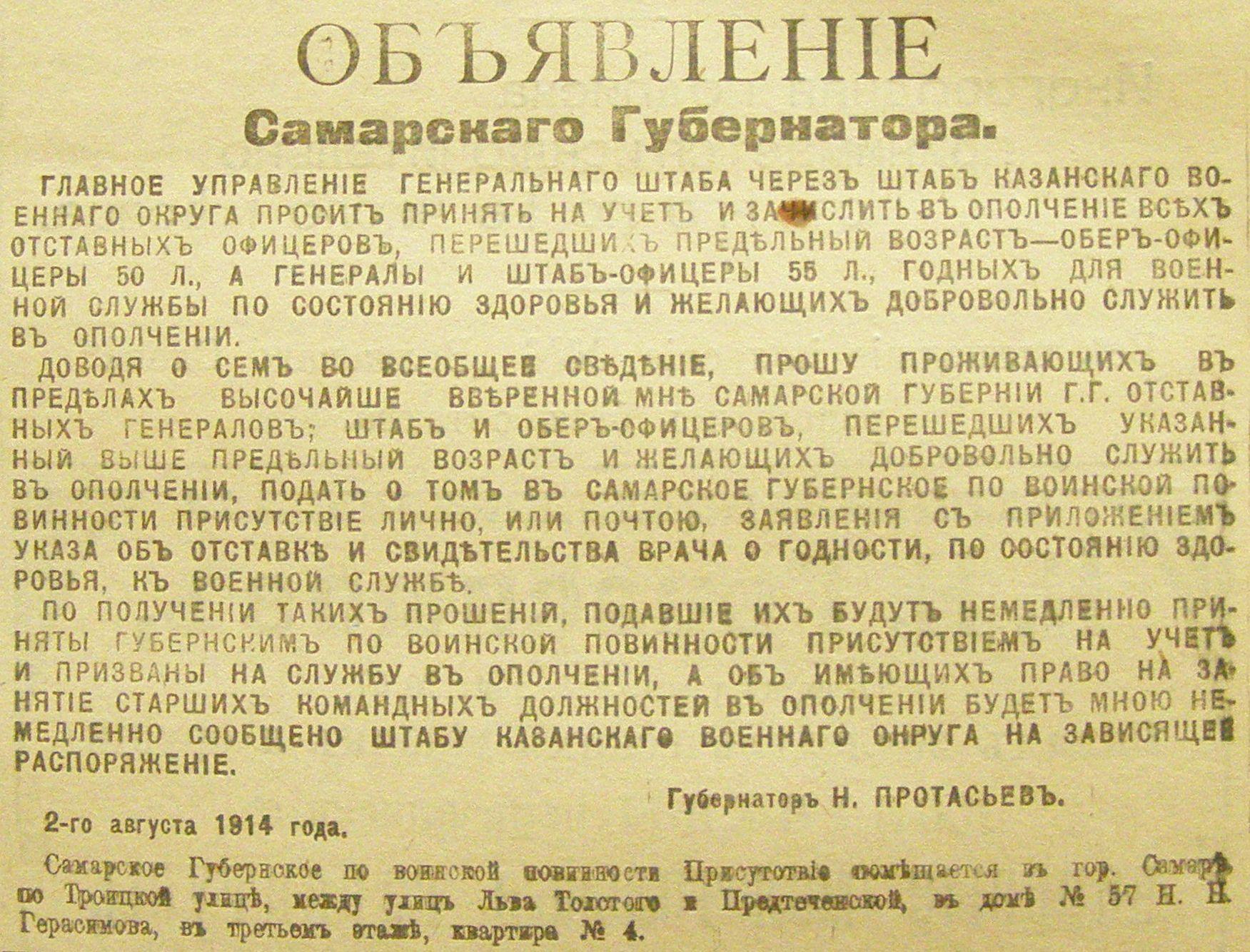 1914. Газета «Волжское слово», 3 августа