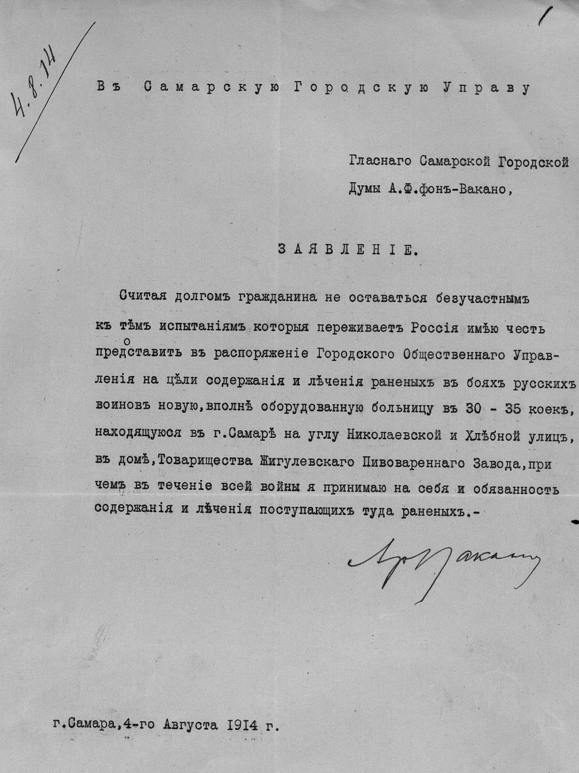 1914. Заявление в Самарскую городскую управу от Гласного Самарской Городской Думы А. Ф. фон Вакано. 4 августа