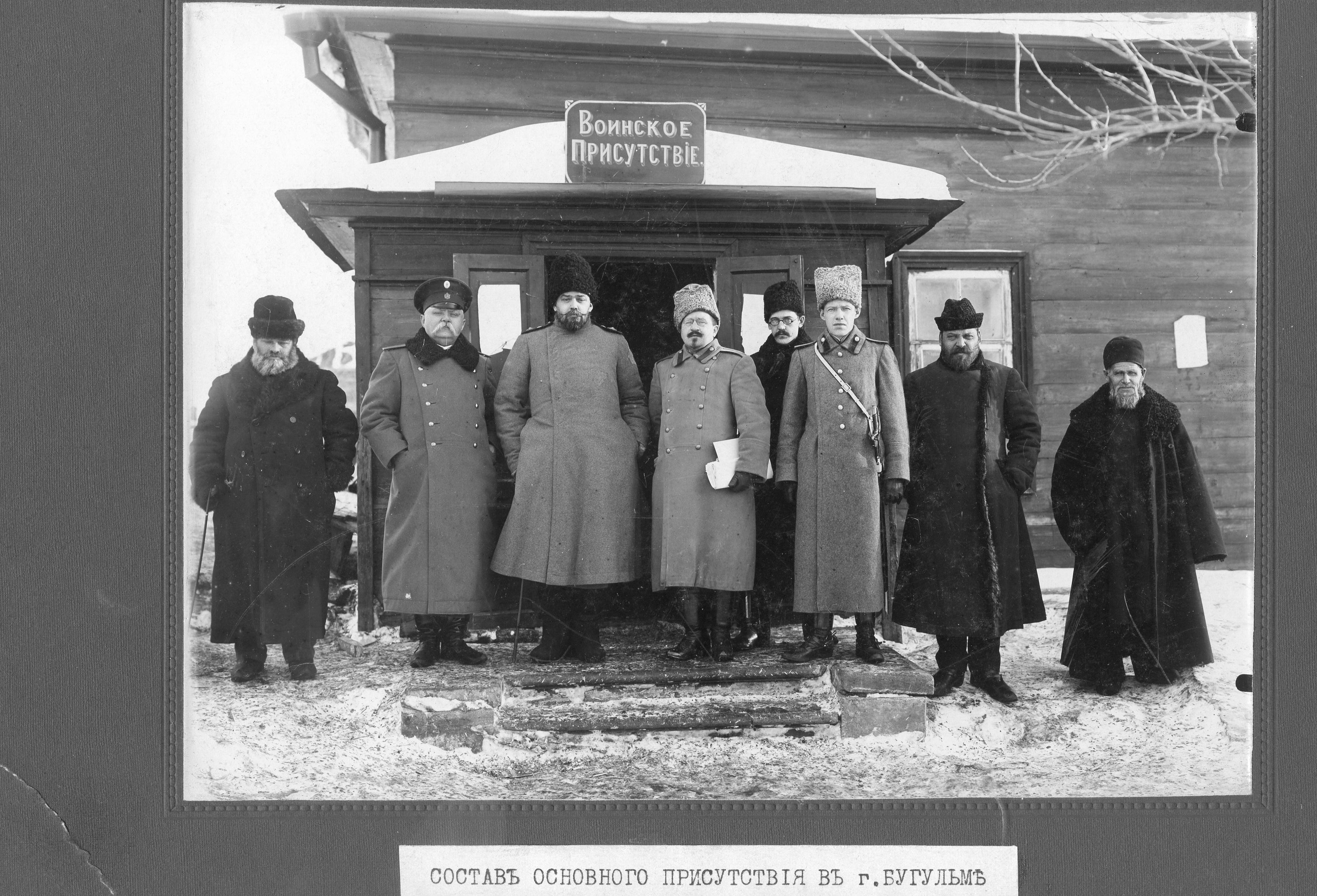 1915. Воинское присутствие в г. Бугульме.