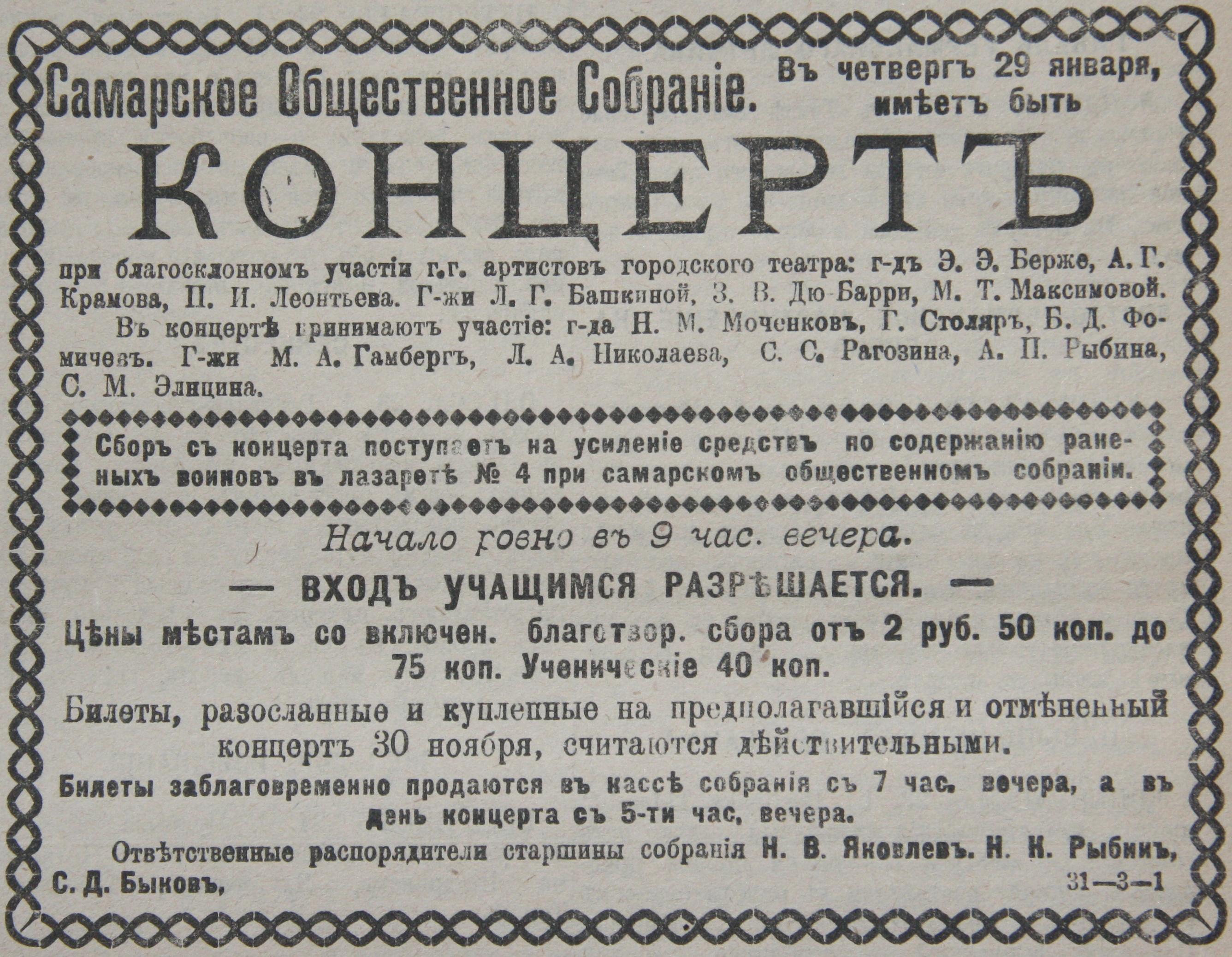 1915. Газета «Волжское слово», 25 января