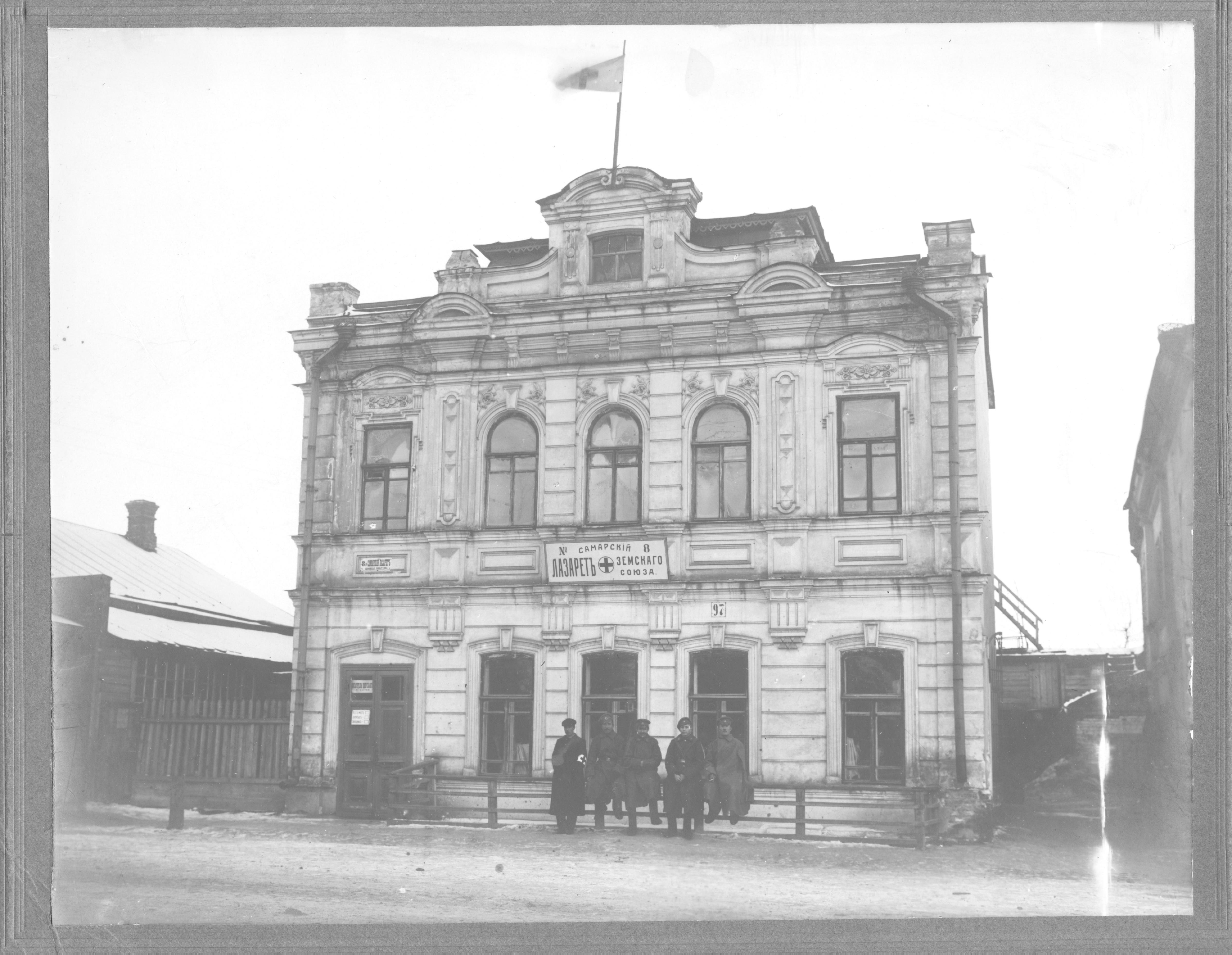 1915. Лазарет № 8 Самарского земского союза