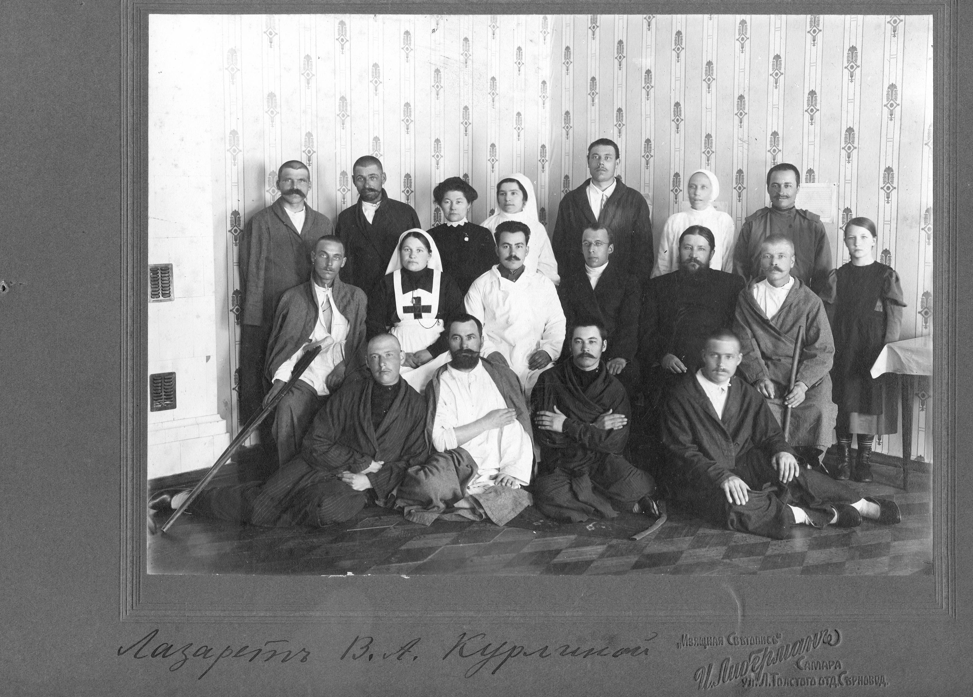 1915. Лазарет В. А. Курлиной. Самара