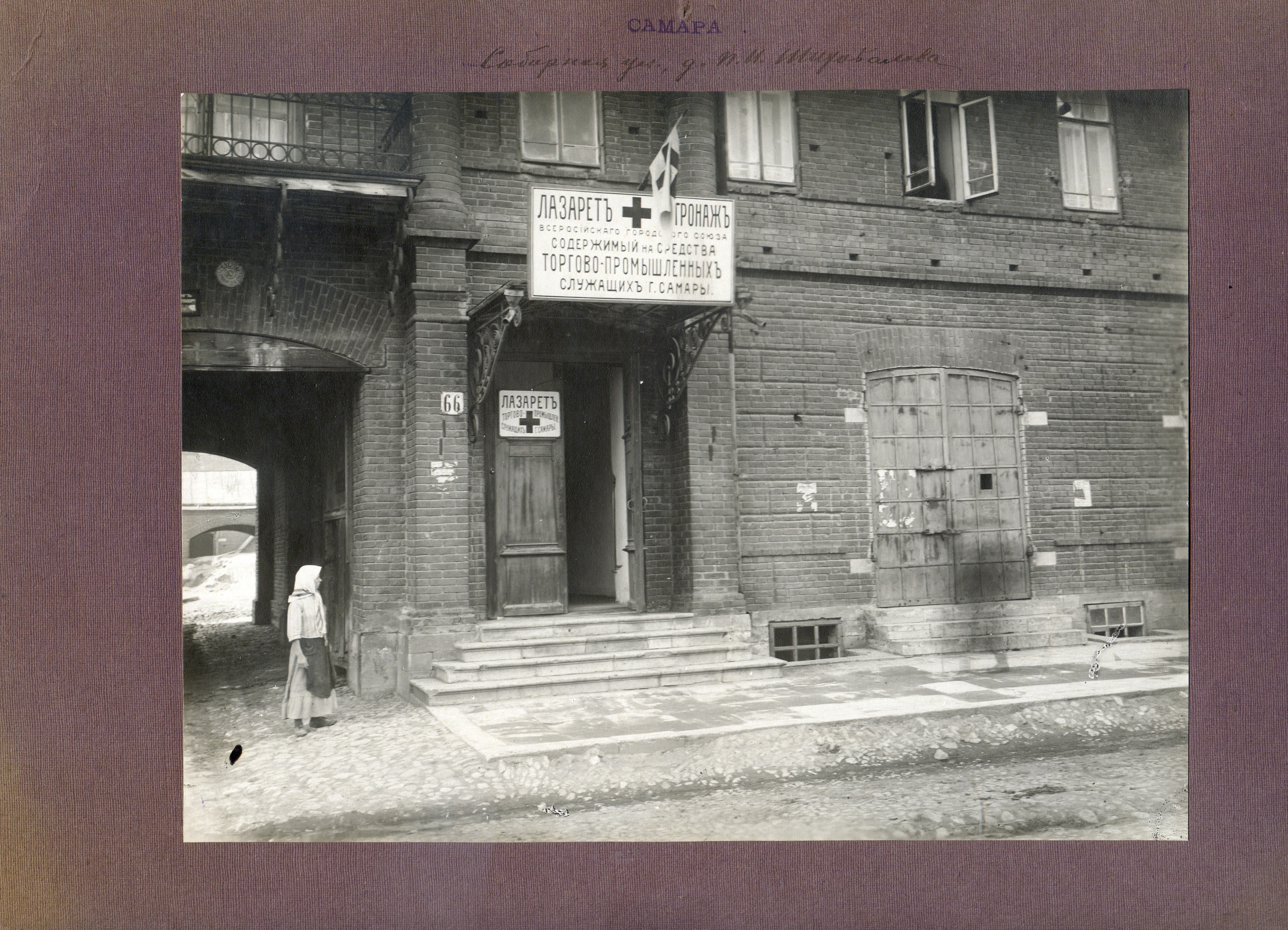 1915. Лазарет городского союза городов