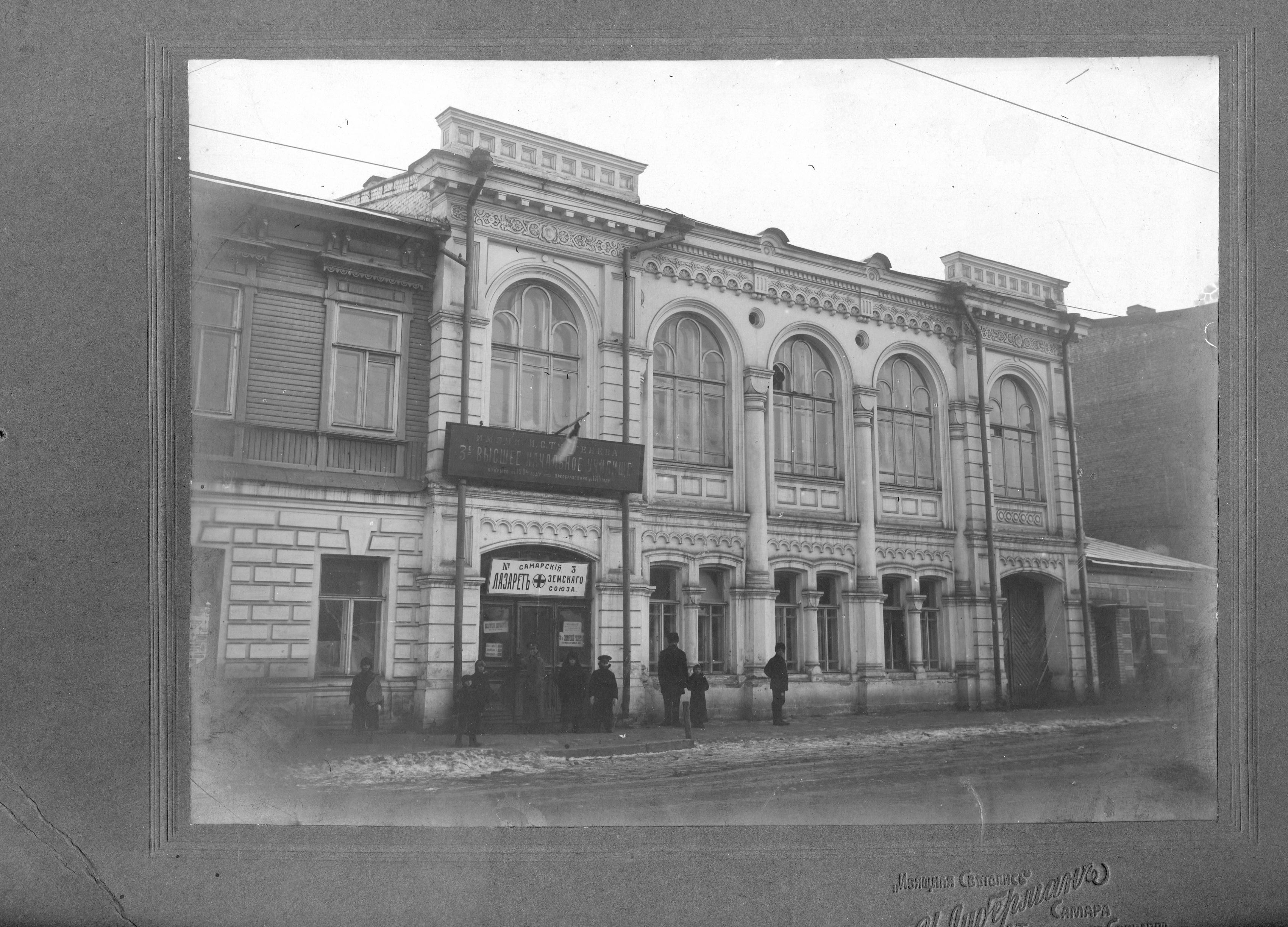 1915. Лазарет Земского союза. Самара,