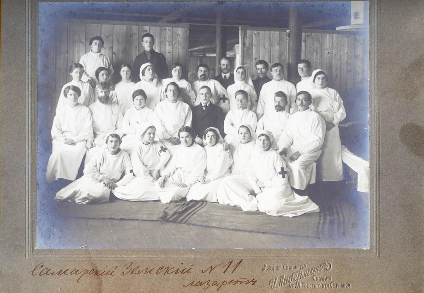 1915. Медицинский персонал лазарет № 11.