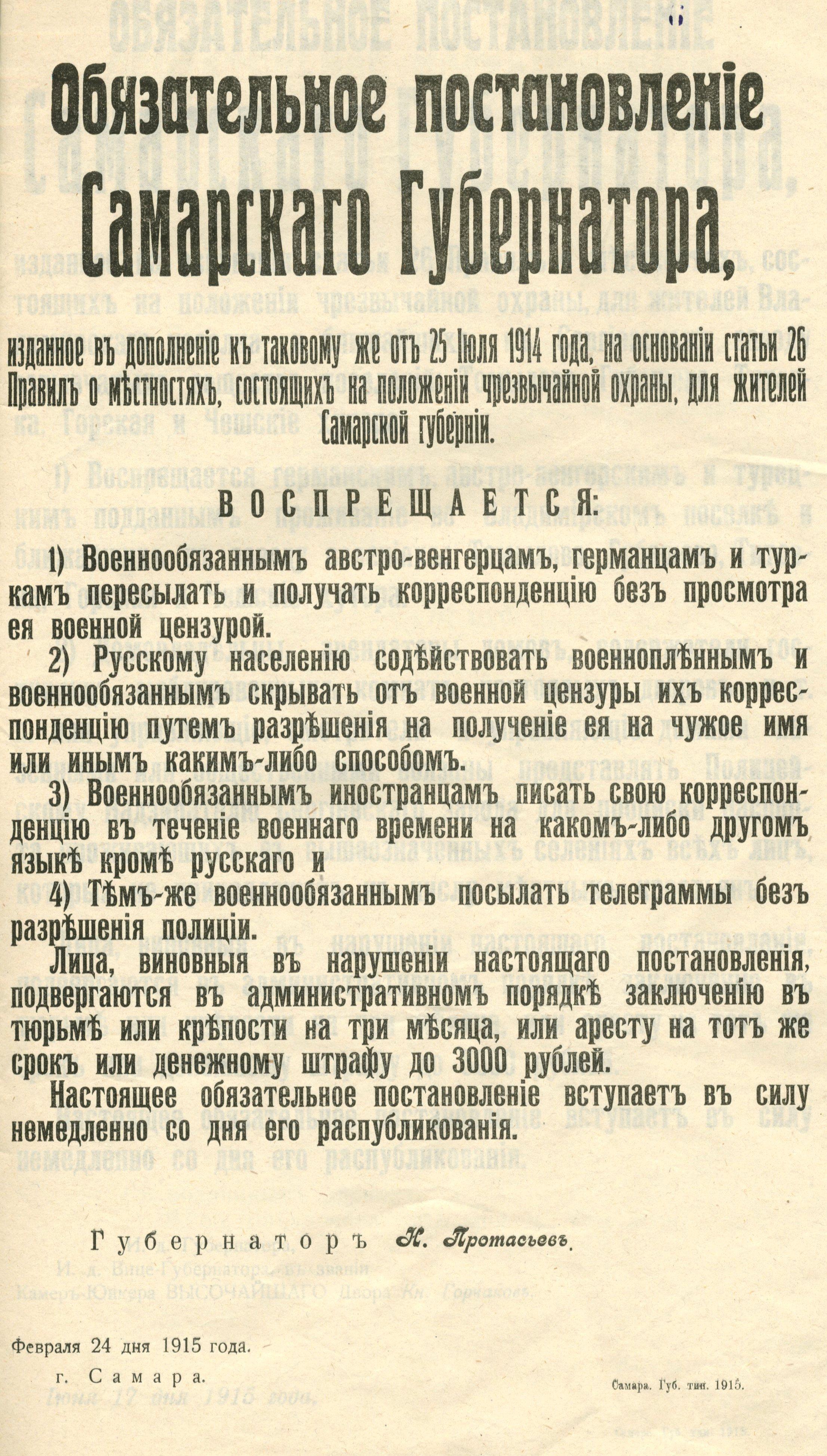 1915. Обязательное постановление самарского губернатора об ограничение переписки для военнопленных немецких армий. 24.02.
