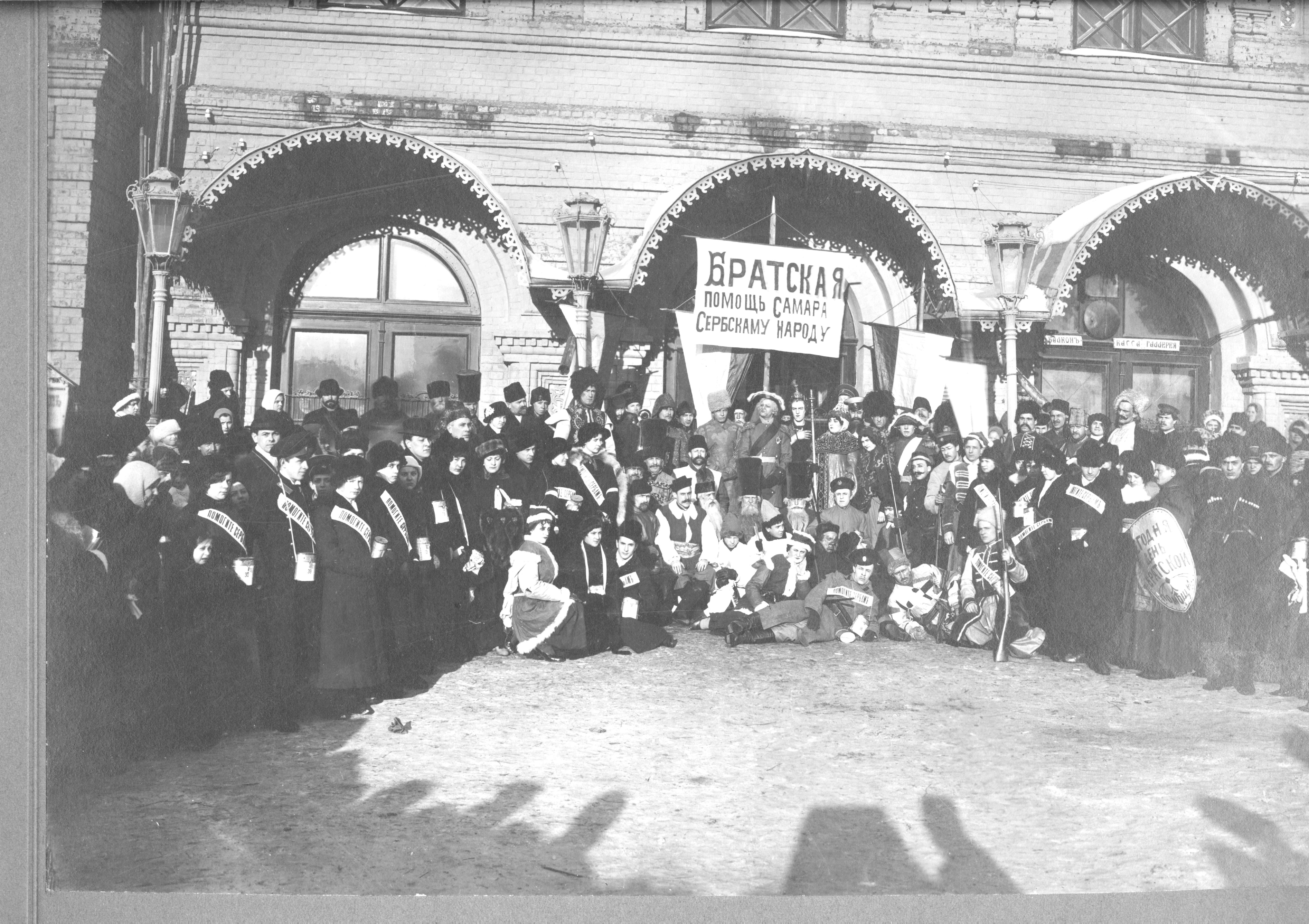1915. Сборщики помощи Сербии с самарскими артистами у здания городского театра