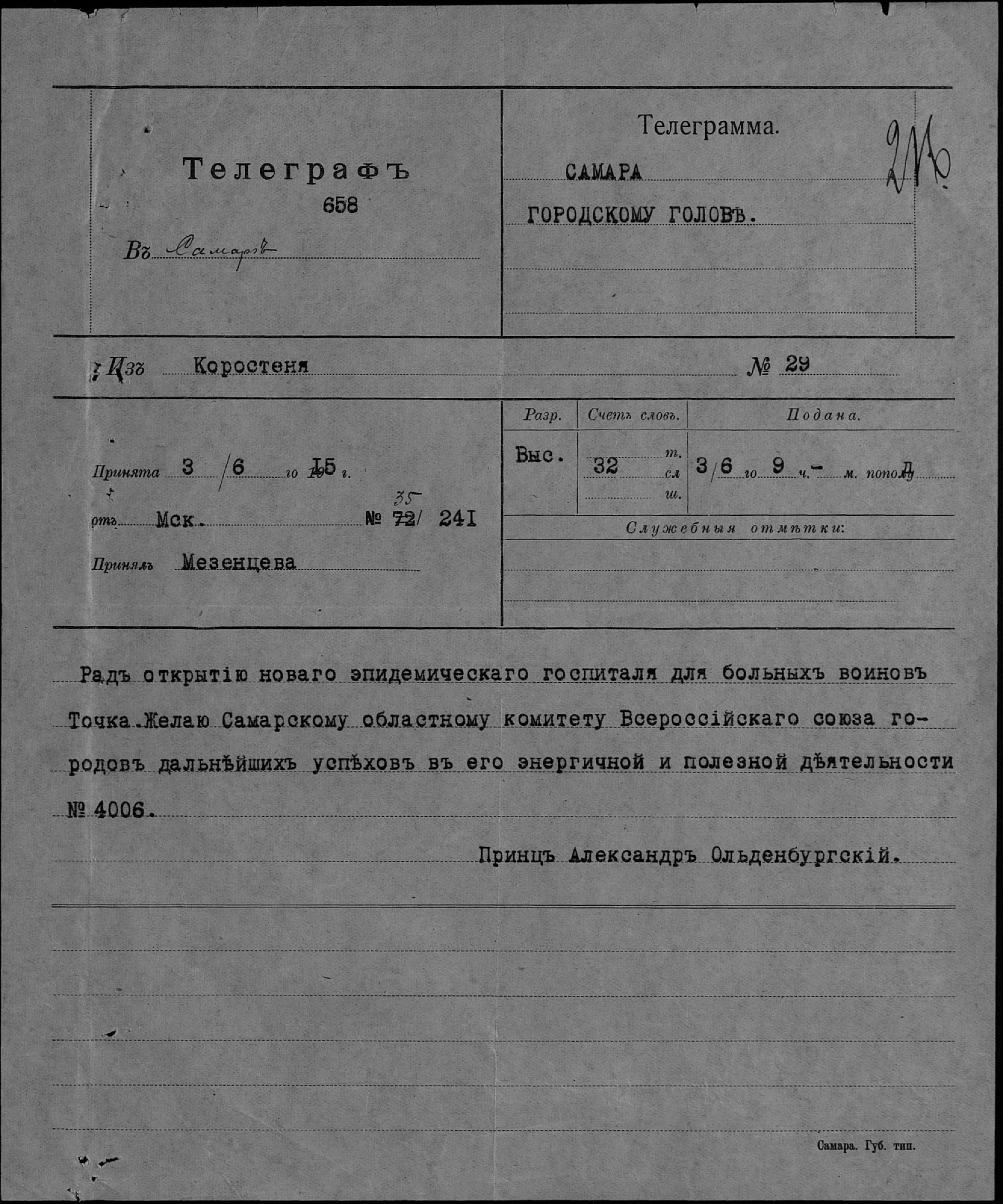 1915. Телеграмма городскому голове г. Самары от принца Александра Ольденбургского. 3 июня