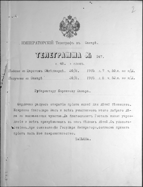 1915. Телеграмма губернатору Самарской губернии С. Д. Евреинову от Великой княжны Татьяны Николаевны.